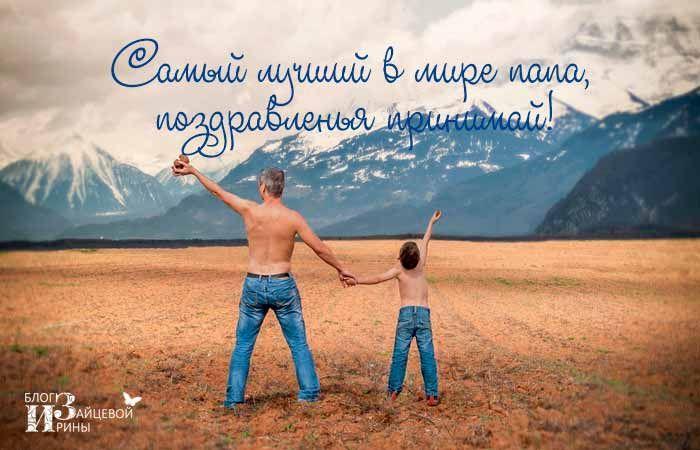 Otkrytka Pape S Dnem Rozhdeniya Syna 20 Kartinok 7zabav Club Movie Posters Poster Movies