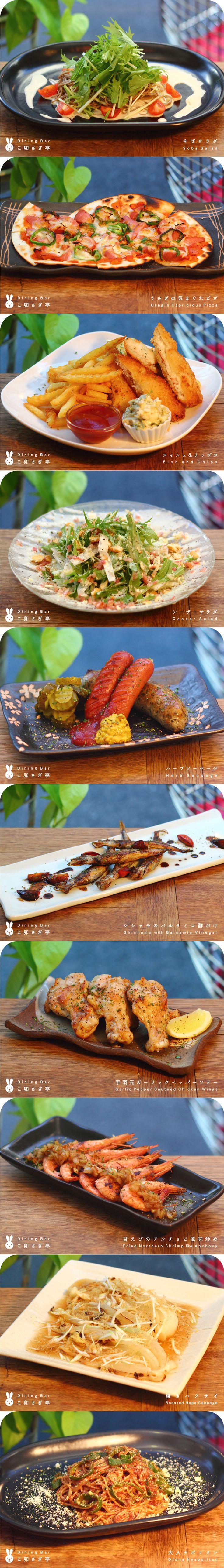 shun_yonemura usagi menu