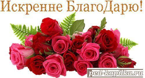 Спасибо большое за приятные поздравления в мой день рождения. Моя душа наполнилась светом и счастьем от Ваших добрых пожеланий и тёплых слов. В ответ желаю Вам  счастья, искренней любви, доброты Вашего сердца и грандиозных событий в Вашей жизни.