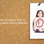 Τι πρέπει να κάνετε όταν το παιδί σας φέρει κακούς βαθμούς