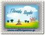 Βιβλίο Ευχών Καρουζέλ - Βιβλία ευχών