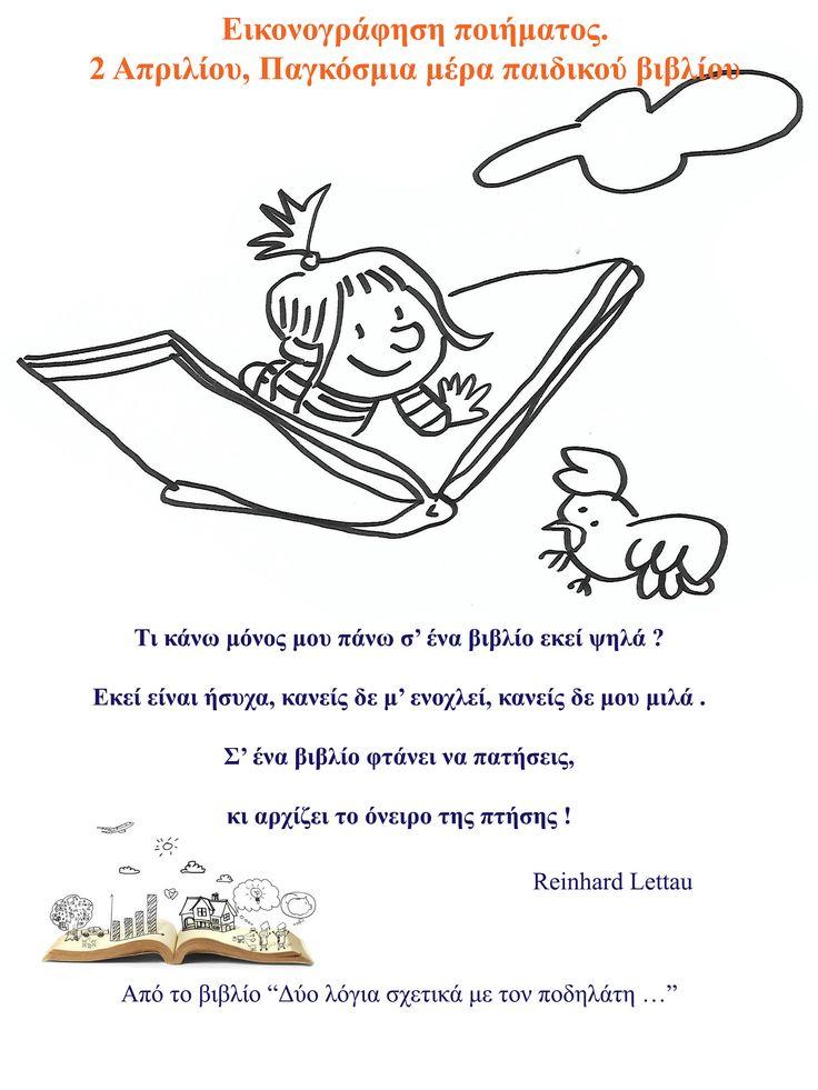 Εικονογράφηση ποιήματος για το βιβλίο.