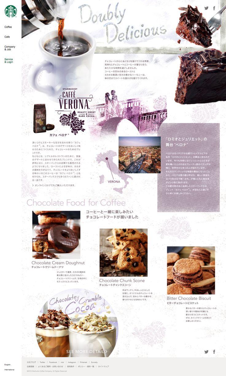 [季節のコーヒー] チョコレートが心にぬくもりを届けてくれる季節|スターバックス コーヒー ジャパン