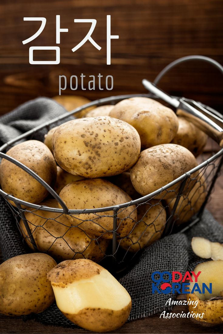 How could you remember 감자 (potato)? Reply in the comments below with your association!
