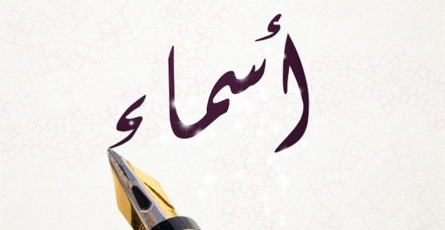 معنيى اسم اسماء صفات حاملة اسم أسماء Arabic Calligraphy Calligraphy