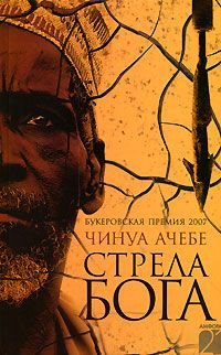 """Стрела бога"", Чинуа Ачебе  / book: Africa, Nigeria / книга: Африка, Нигерия"