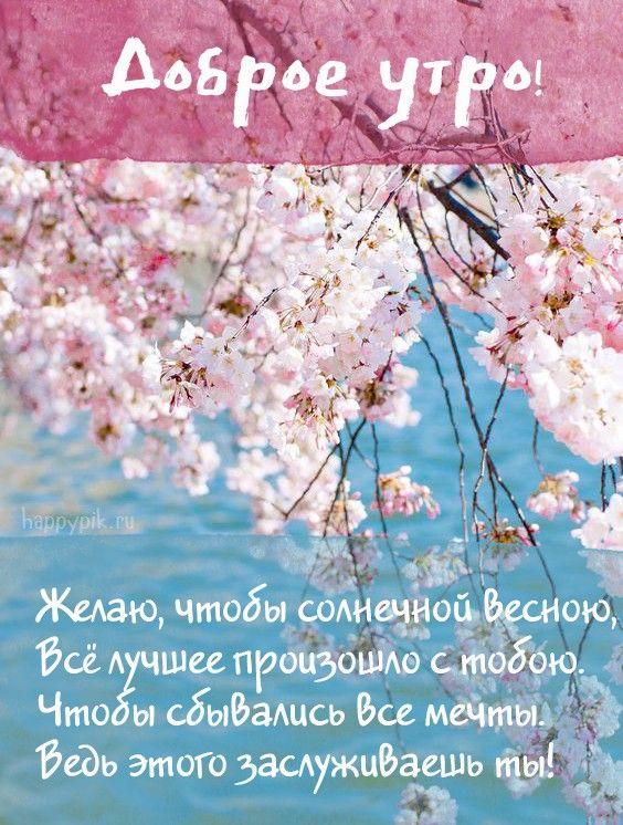 Доброе утро воскресенье картинки красивые с надписью весна