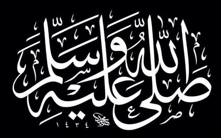 صلى الله على محمد ﷺ  الخط العربي arabic calligraphy