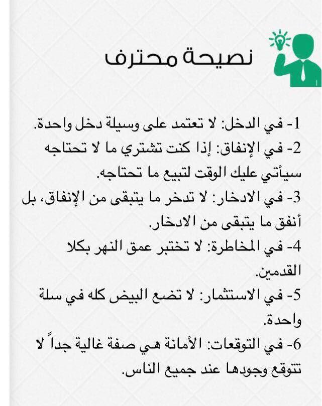 Pin By Ali On F جدول Words Math Education