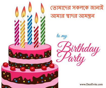 7 best bengali and english birthday e cards the candles represents the milestones archived stopboris Image collections