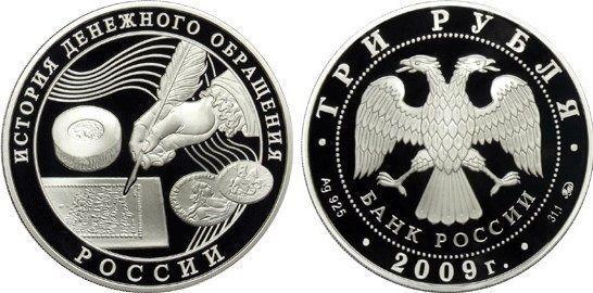 3 Rubel Russland 1 Unze Silber 2009 Geschichte Des Russischen