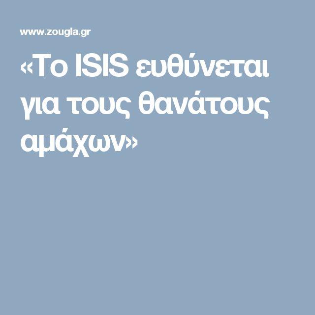 «To ISIS ευθύνεται για τους θανάτους αμάχων»