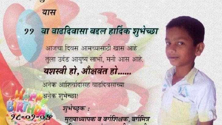Marathi Invitation Card Birthday 1st Birthday Wishes Birthday Invitation Message Invitation Card Birthday