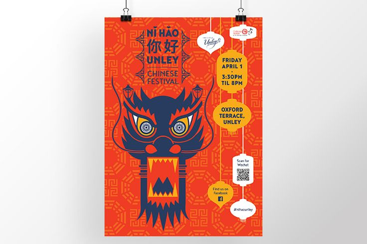 Event branding for the City of Unley's 'Ni Hao Unley' Chinese Festival.