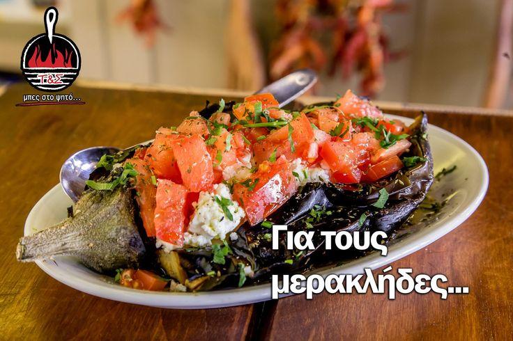 Ορεκτικό με το ουζάκι!#ΤηγανιέςΣχάρες #Ψητοπωλείο #Θεσσαλονίκη