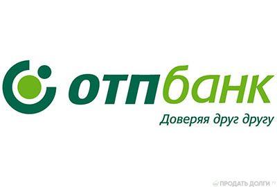 отп банк кредит онлайн 9 10