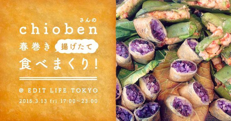 撮影のロケ弁やイベントなどのケータリングで人気の「chioben(チオベン)」さんが、お弁当販売に続いて、EDIT LIFE TOKYOで春巻きを揚げまくってくれます。