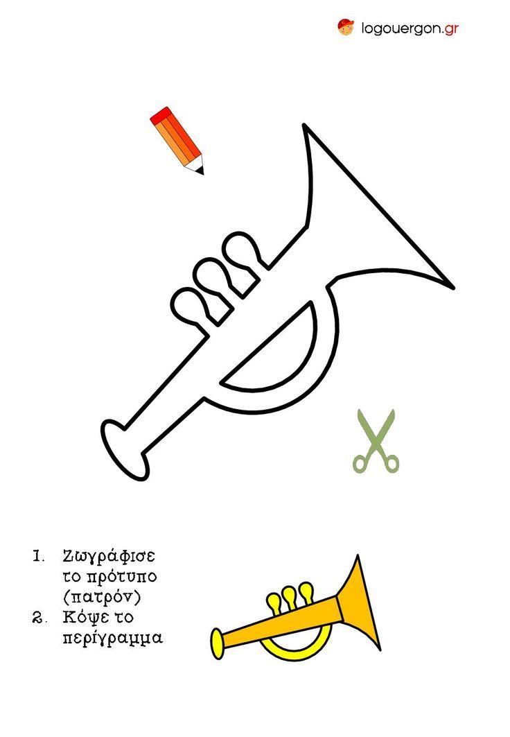 Κόβουμε με ψαλίδι το σχήμα της τρομπέτας-Σκεφτήκαμε ότι μπορείς να κόψεις το σχήμα της τρομπέτας και να το χρησιμοποιήσεις σε διάφορες ιδέες σου. Μπορείς να το χρησιμοποιήσεις σαν στένσιλ , να φτιάξεις χειροτεχνίες κολλώντας επάνω του χρωματιστά χαρτάκια ή χάρτινες ψηφίδες ή ακόμα να κόψεις πολλά μουσικά όργανα δημιουργώντας έτσι μια διακοσμητική παιδική σύνθεση για το δωμάτιο σου