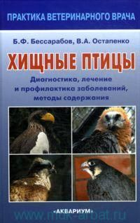 «Хищные птицы : Диагностика, лечение и профилактика заболеваний, методы содержания : учебно-методическое пособие»