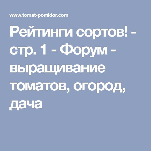 Рейтинги сортов! - стр. 1 - Форум - выращивание томатов, огород, дача