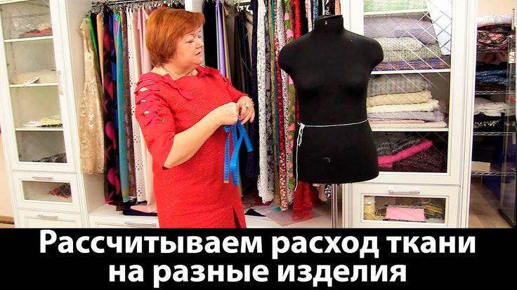 Рассчитываем расход ткани на разные изделия