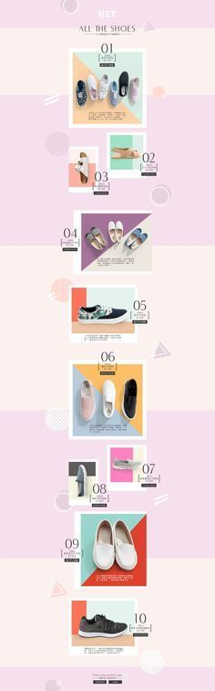 ALL THE SHOES-NET最強10大推薦鞋款 on Behance