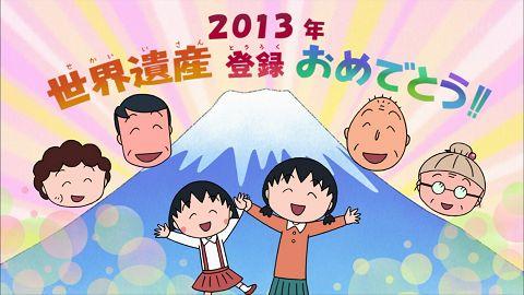 ちびまる子ちゃん本編訪問地紹介「富士山バンザイ」の巻 - 清水のまるちゃん