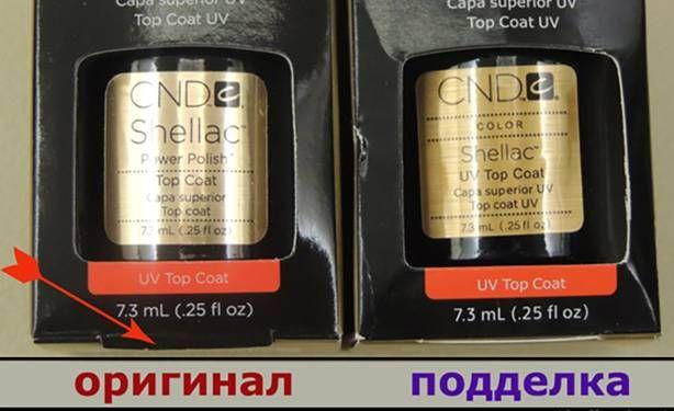 CND Shellac гель лак — отличаем оригинал от подделки.  Вашему вниманию несколько советов, как отличить оригинальный гель лак CND Shellac от подделки.  В 2010 году на мировой рынок американская компания Creative Nail Design выпустила новинку, которая произвела определенный фурор. Эта компания разработала новейшую формулу, благодаря которой в одно целое были объединены лак и гель. В результате этого в продажу был выпущен новый продукт, носящий название CND Shellac (Шеллак СНД).    #духи…