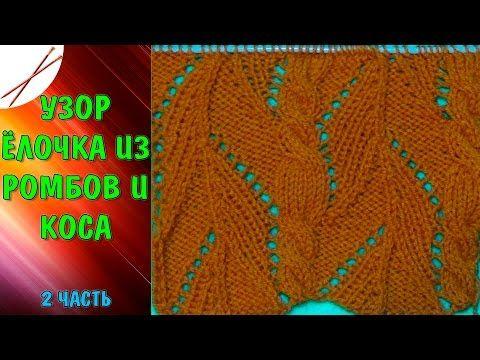 Узор Ёлочка из ромбов и коса 2 часть (спицами) - YouTube