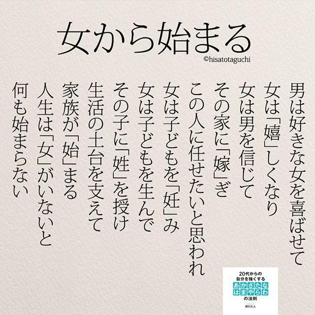 #女から始まる 。漢字の成り立ちから考えてみました。 . . . #女性#女子#ママ#お母さん #新米ママ#人生#自己啓発 #名言#ポエム#漢字 .