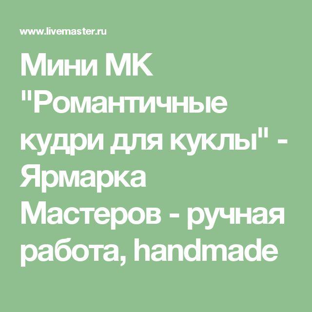 """Мини МК """"Романтичные кудри для куклы"""" - Ярмарка Мастеров - ручная работа, handmade"""