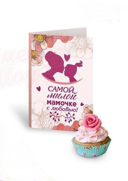 Поздравлением, открытки маме с любовью