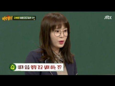 Actress Kang Ye Won talks about her ideal husband