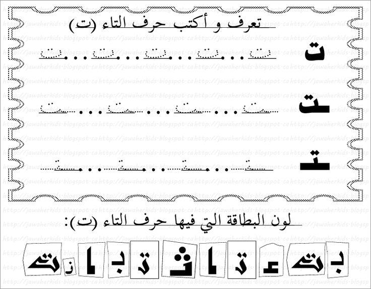 Arbeitsblätter Arabische Buchstaben : Besten arabic letters worksheets bilder auf pinterest