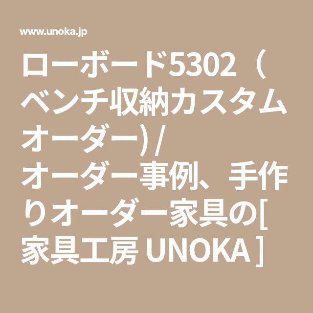 ローボード5302(ベンチ収納カスタムオーダー) / オーダー事例、手作りオーダー家具の[ 家具工房 UNOKA ]