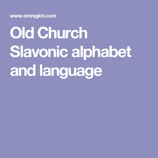 Old Church Slavonic alphabet and language