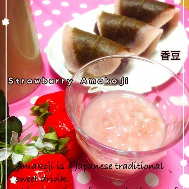 先日は、出来あがった甘麹とフレッシュな苺をミキサーにかけて混ぜ合わせた、いちご甘酒を投稿しました。 今回は、甘麹を作る過程で苺を加えて一緒に発酵させる方法を取りました。 どちらも同じような味ですが、今回のいちご甘麹は、苺の酸味が落ち着いて、よりまろやか。いちご甘酒の方は、苺の酸味が引き立って、甘酸っぱいフルーティさがより味わえます。 麹から作った甘麹、甘酒は、アルコール分がほとんどないのでこどもでも飲めます。 ひな祭りも近いので、桜餅と一緒に家族でいただきました。 真希さん、りえぞーさん、食べ友よろしくお願いします✨ - 101件のもぐもぐ - Cafe 香豆 〜  いちご甘麹 by かず