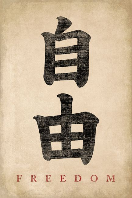 Keep Calm Collection - Japanese Calligraphy Freedom, poster print  (http://www.keepcalmcollection.com/japanese-calligraphy-freedom-poster-print/)
