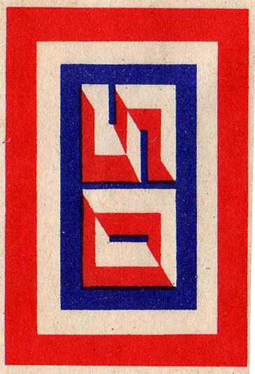 50th Anniversary of Russian Revolution,   commemorative matchbox label, 1967