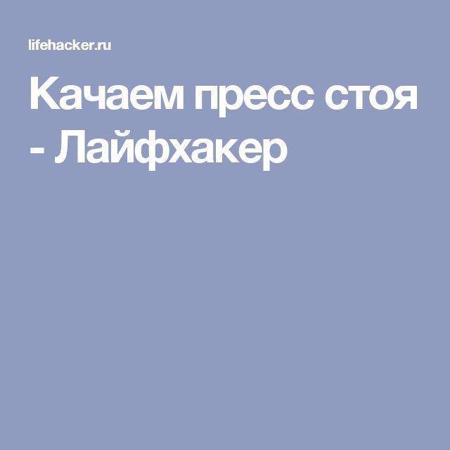 Качаем пресс стоя - Лайфхакер