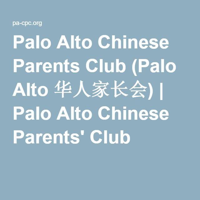17 Best Images About Homeschool Palo Alto On Pinterest