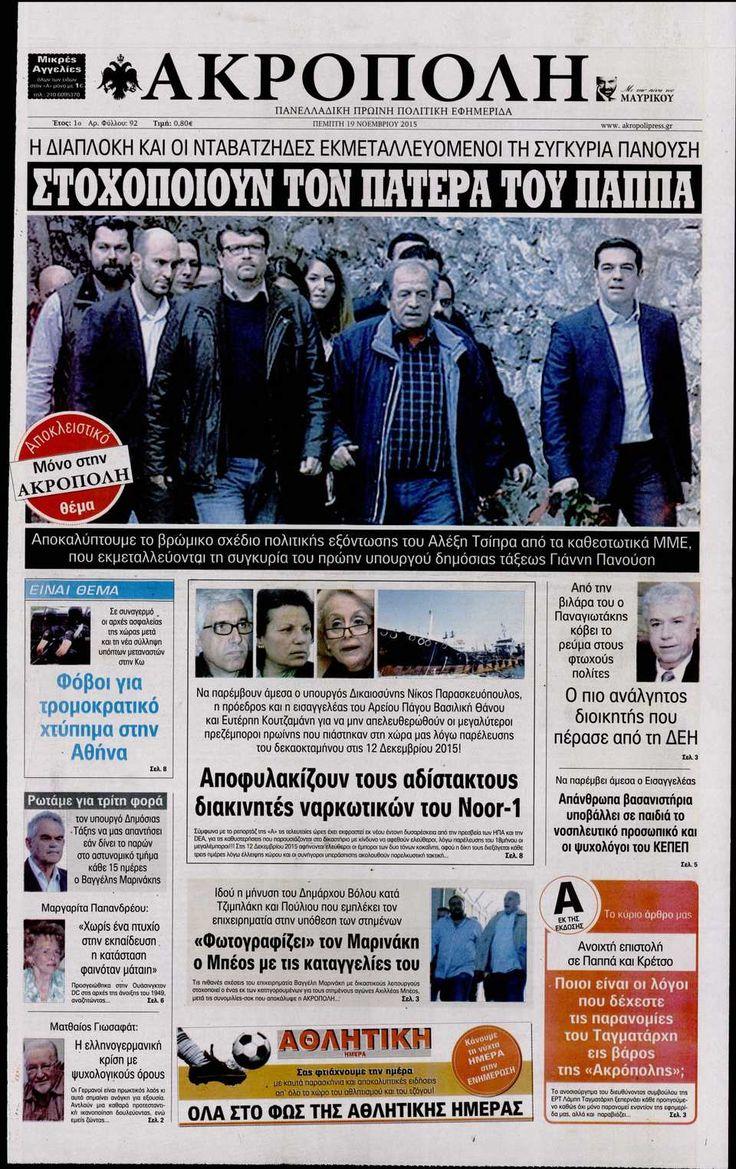 Εφημερίδα Η ΑΚΡΟΠΟΛΗ - Πέμπτη, 19 Νοεμβρίου 2015