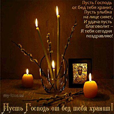 Вербное воскресенье , с вербным воскресеньем, картинки с поздравлением, открытки со стихами - Картинки Открытки My-love