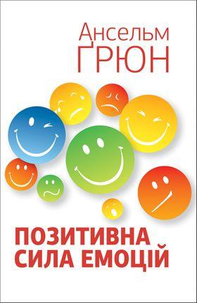 """""""Позитивна сила емоцій"""". Чи не щомиті емоції впливають на нас, формують наші думки, вчинки. Емоції - це могутнє джерело сили, яке може і руйнувати, і будувати нас, наші взаємини з ближніми.  Ця книга навчить правильно сприймати наші емоції та емоції інших людей, допоможе очистити похмурі емоції, що сприятиме духовному розвиткові, стане кроком до ефективнішого життя та справжнього щастя."""