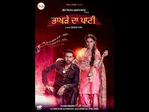 Bhakre da Paani (Bhakra Dam) is the latest Punjabi duet track sung by Geeta Zaildar & Gurlej Akhtar.
