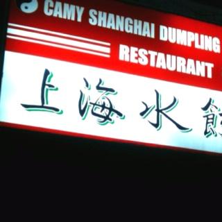 Best post beer food in Melbourne. Delicious dumplings. Camy Shanghai Dumpling Restaurant.