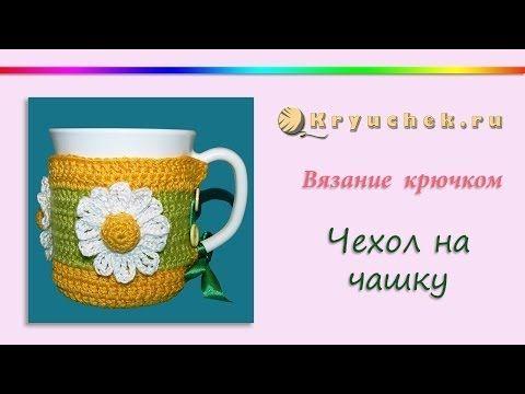 Чехол для кружки крючком. Вязаный чехол на чашку крючком. Crochet. Case for a cup - YouTube