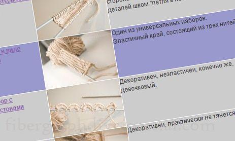 Вязание спицами. Все виды наборного края! (мастер-классы) » Женский Мир