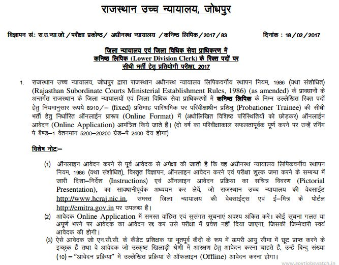 Click Here To Apply For Rajasthan High Court VacencyRajasthan
