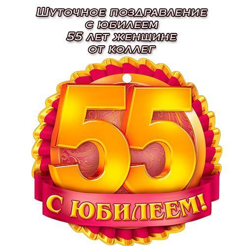 Шуточное поздравление с юбилеем 55 лет женщине от коллег. Сценка с приколом